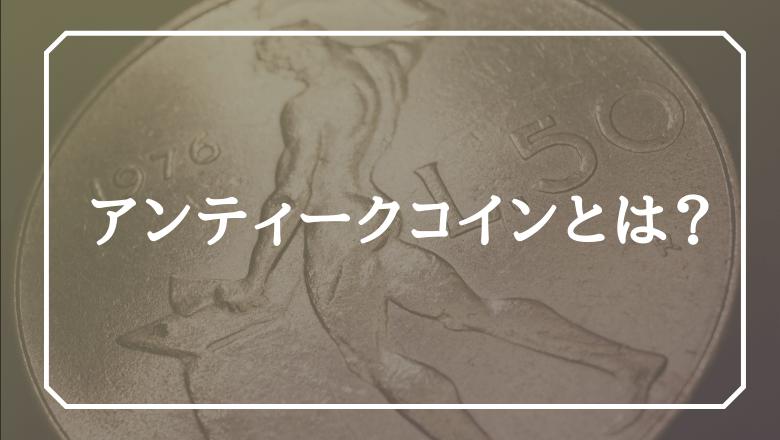 アンティークコインとは何か