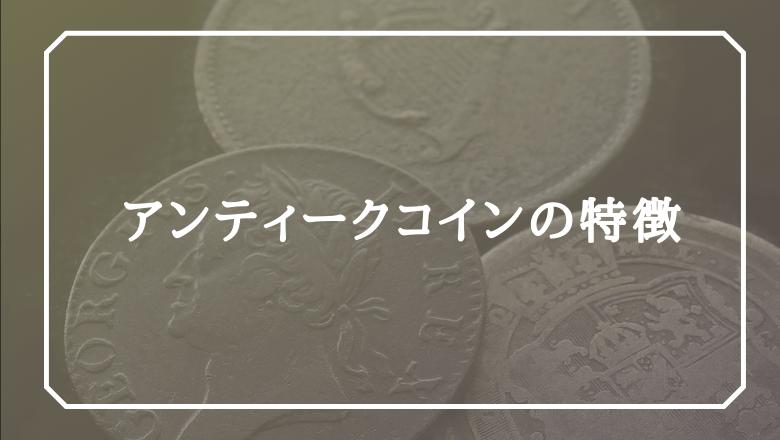 アンティークコインの特徴