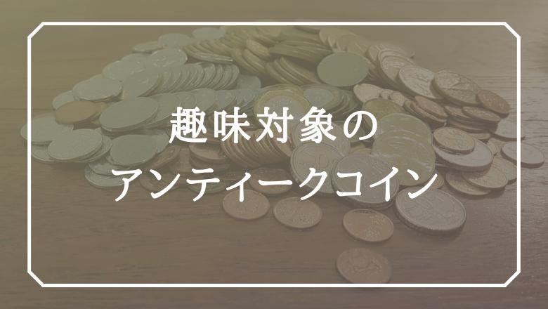 趣味対象のアンティークコイン