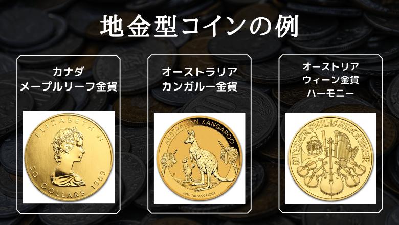 地金型コインの例