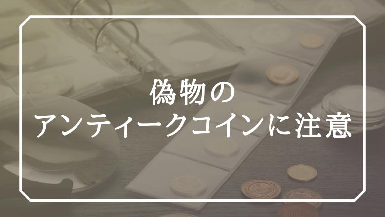 偽物のアンティークコインに注意しよう