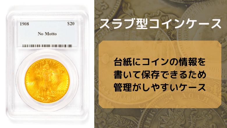 アンティークコインの保管方法スラブ型コインケース