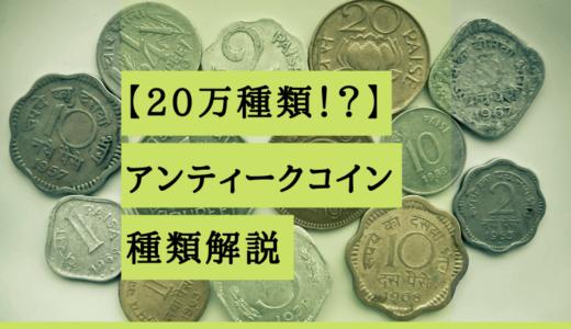 【20万種類!?】アンティークコインの種類を徹底紹介!