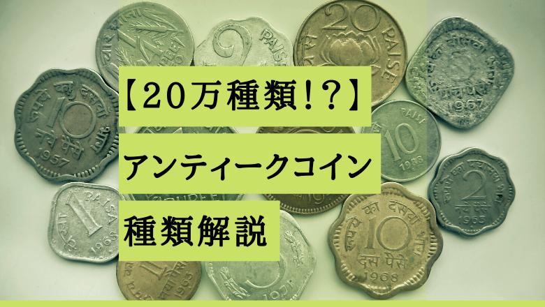 20万種あるアンティークコインの種類を徹底紹介