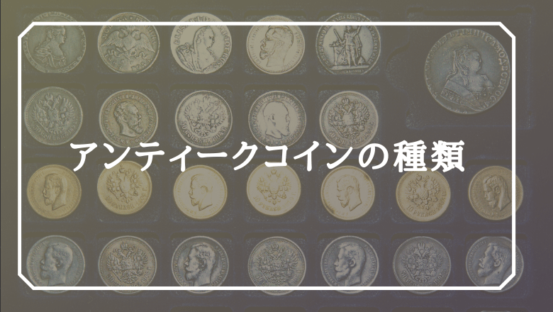 アンティークコインの種類