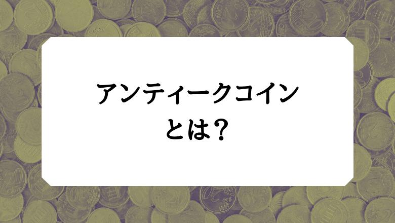 アンティークコイン取引の流れとは