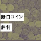 野口コイン評判サムネイル