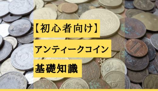 【初心者向け】アンティークコインの基礎知識を覚えて資産を安全に増やす