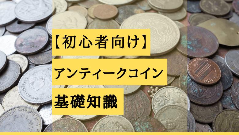 初心者向けアンティークコインの基礎知識を紹介