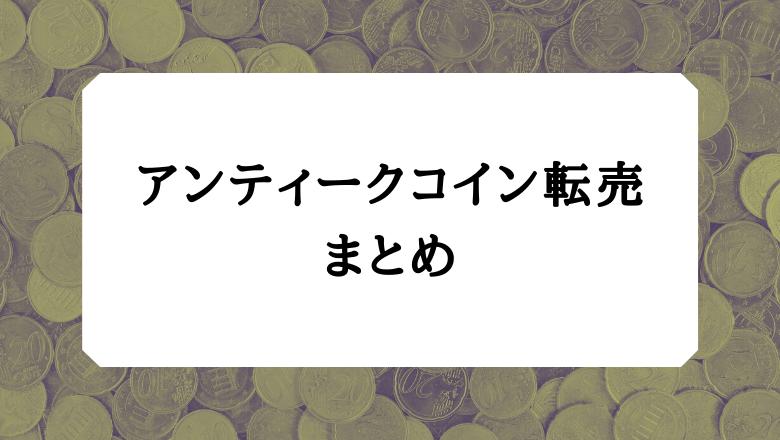 アンティークコインの転売|まとめ
