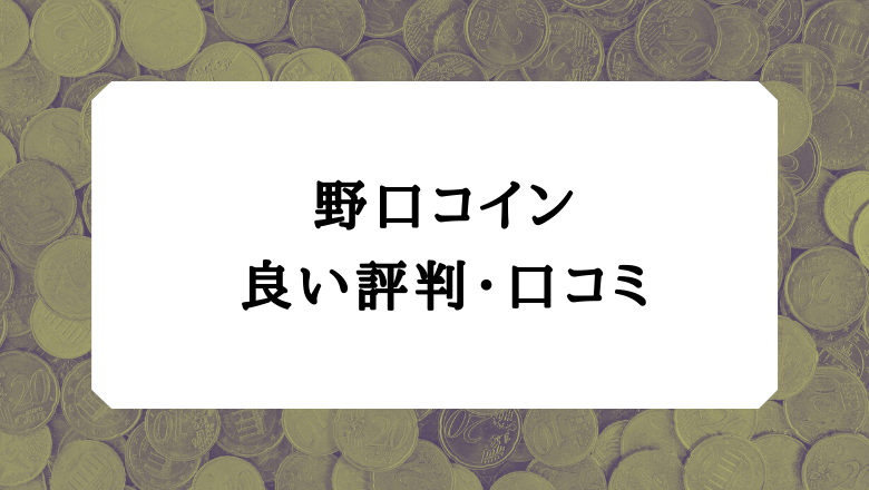野口コイン評判_良い評判口コミ