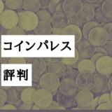 コインパレス評判・口コミ