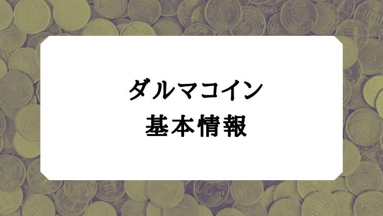 ダルマコイン評判_基本情報
