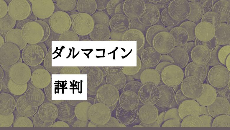 ダルマコイン評判