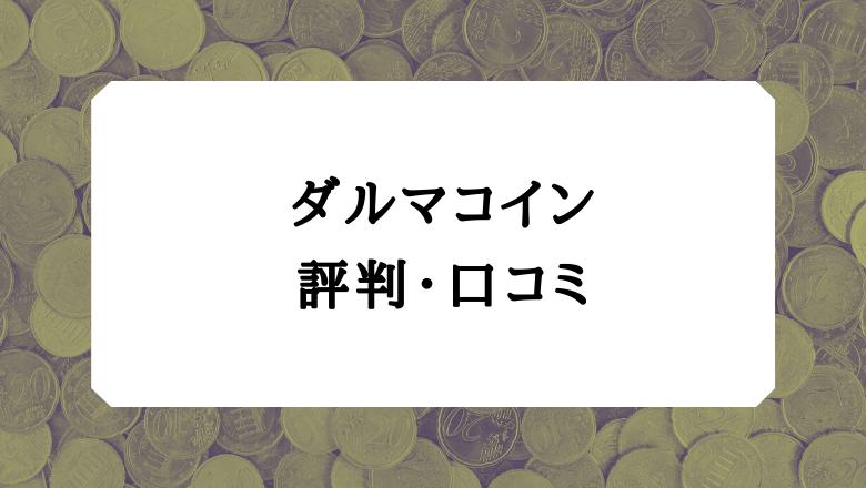 ダルマコイン評判・口コミ