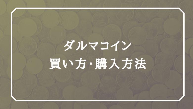 ダルマコイン評判_買い方・購入方法