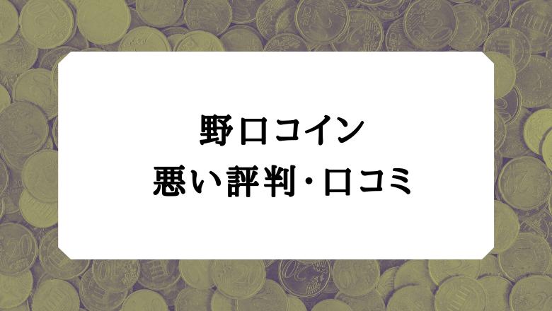 野口コイン評判_悪い評判・口コミ