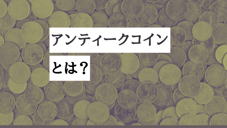 アンティークコインとはサムネイル