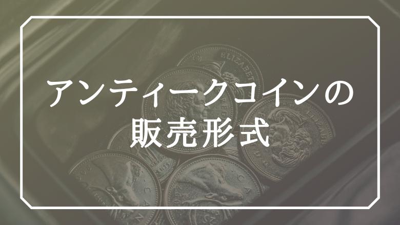 アンティークコインの販売形式