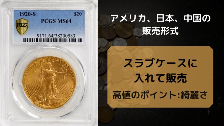 アメリカのアンティークコインの販売形式