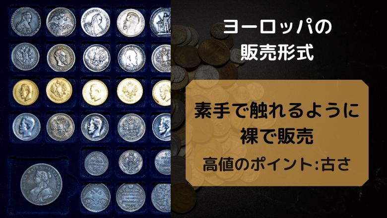 ヨーロッパのアンティークコインの販売形式