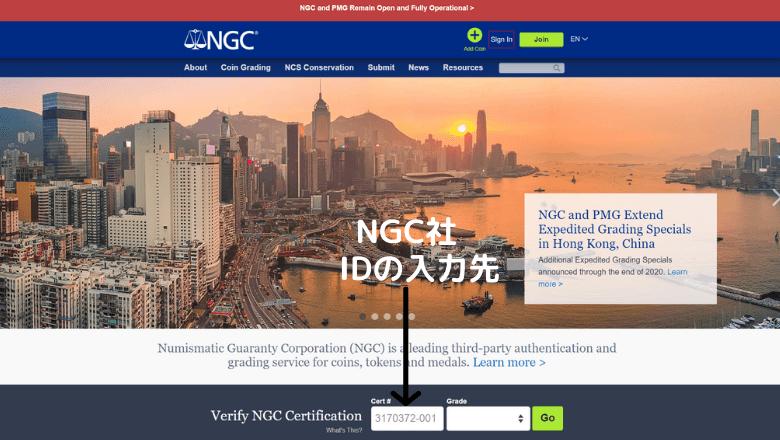 NGC社のID入力先