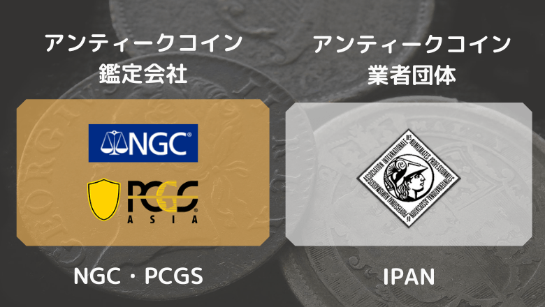 PCGSやNGCの認定を受けているのか、IPANに加盟しているか