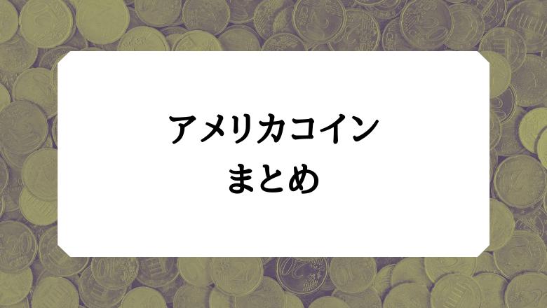 アメリカコイン_まとめ
