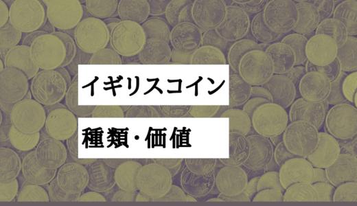 イギリスコインの種類や価値を徹底解説!買取はどこでできる?
