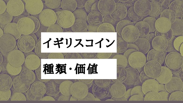 イギリスコイン_種類や価値のあるコインは?