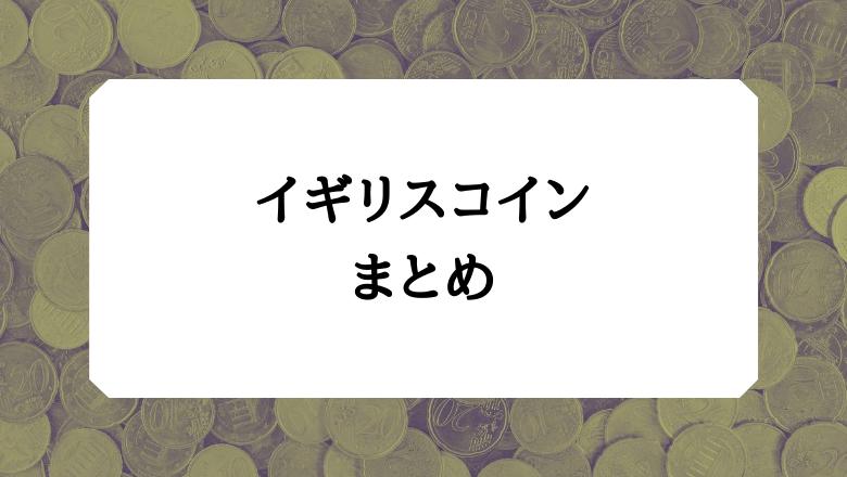 イギリスコイン_まとめ
