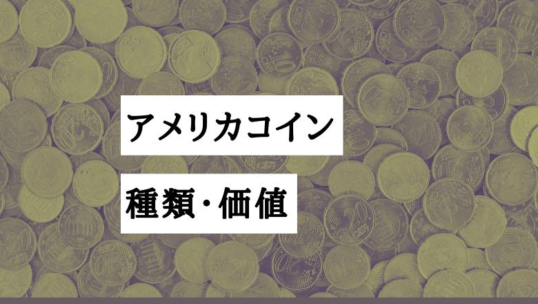 アメリカコイン_種類価値