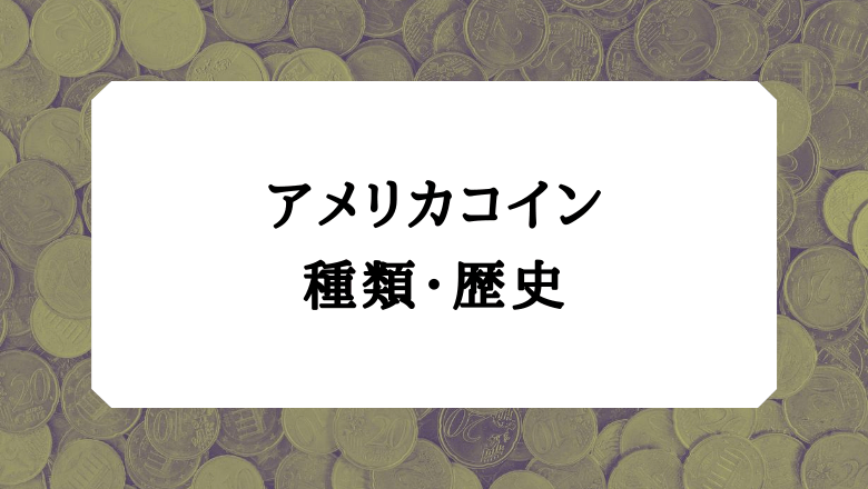 アメリカコイン_種類歴史